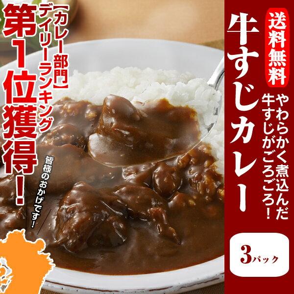 牛すじ カレー 200g×3パック お送料無料 取り寄せ 常温保存 レトルト 博多 惣菜 カレー