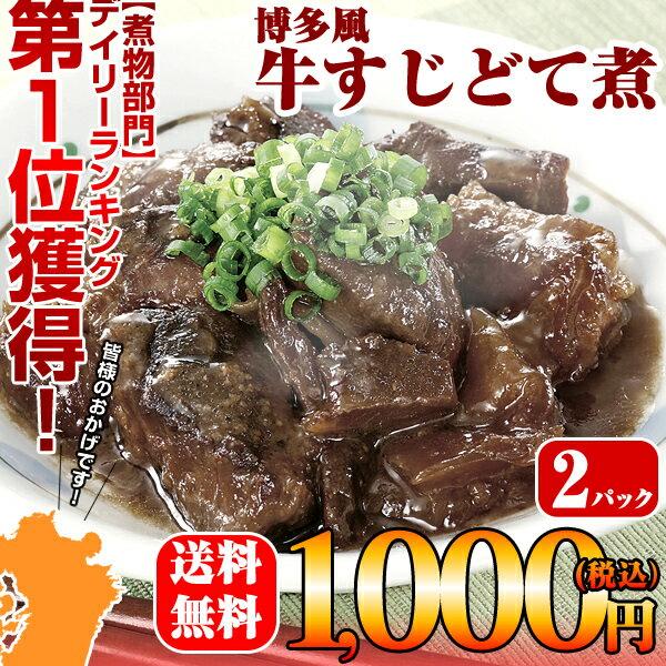 2セット購入で1パックプレゼント!博多風 牛すじどて煮 【125g×2パック】