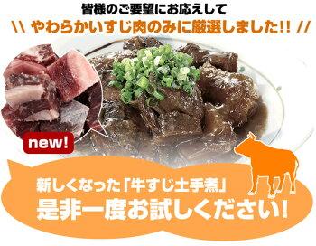 博多風牛すじどて煮【125g×10パック】