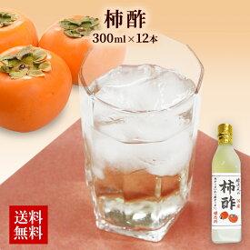 国産 柿酢 300mlx12本 まとめ買い 果実酢 フルーツ酢 飲む酢 贈り物 ギフト 健康 ヘルシー 美容