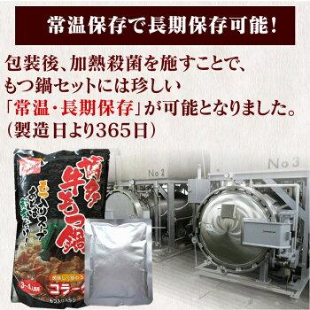 【送料無料】博多風牛もつ鍋セット(3〜4人前)
