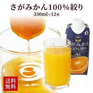 国産 佐賀県産 さがみかん100%搾り ストレート オレンジジュース みかんジュース 紙パック 蜜柑ジュース 贈り物 ギフト