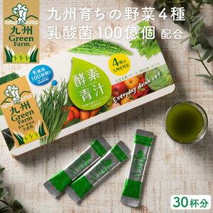 九州Green Farm 酵素青汁 30袋 青汁 ギフト 九州産 国産
