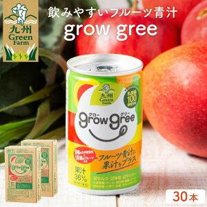 九州Green Farm grow gree(グローグリー) 30本 青汁 ギフト 九州産 国産