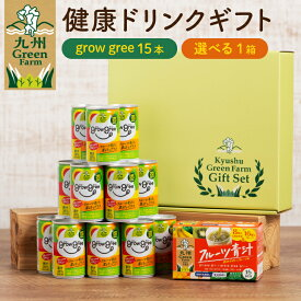 九州Green Farm 健康ドリンクギフト 青汁 ギフト 九州産 国産 選べる