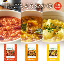 【送料無料】 無添加 野菜のおかゆ ポターユ 3袋セット 玄米 ヘルシー potayu リゾット 低カロリー ダイエット 常温保…