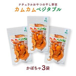 草加家 カムカムベジタブル かぼちゃ 14g 3袋セット