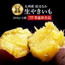 クロスエイジ おいしいもん 紅はるか焼き芋 パウチ 200g 2袋セット