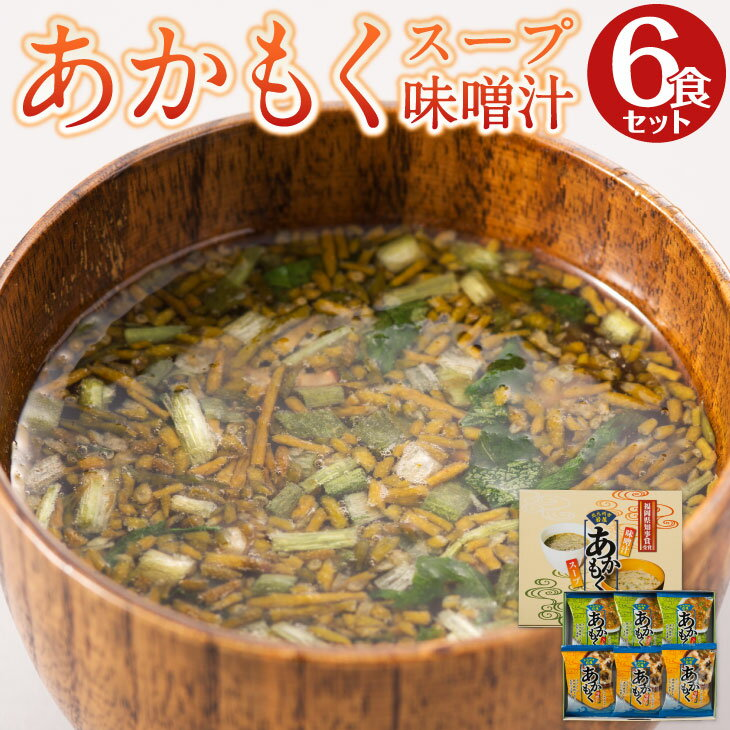 【送料無料】 あかもくスープ・味噌汁 6個セット アカモク ギバサ フリーズドライ あかもく ぎばさ 福岡県 北九州