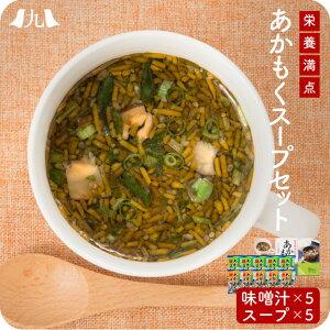 【送料無料】 あかもくスープ・味噌汁 10個セット アカモク ぎばさ ギバサ フリーズドライ 海藻 ねばねば トロトロ 朝食 昼食 簡単スープ ミネラル 食物繊維 ポリフェノール 健康 ビタミン