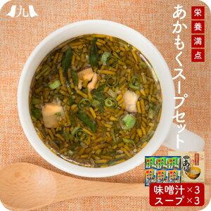 【送料無料】 あかもくスープ・味噌汁 6個セット アカモク ぎばさ ギバサ フリーズドライ 海藻 ねばねば トロトロ 朝食 昼食 簡単スープ ミネラル 食物繊維 ポリフェノール 健康 ビタミン 栄