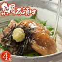 【送料無料】 鯛茶漬け 1箱 4人前 [冷凍便] お取り寄せ お茶漬け 鯛 大分 蒲江 たい タイ