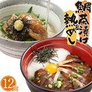 【送料込】鯛茶漬け1箱(4人前)[冷凍便]産地直送大分蒲江たいタイ