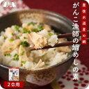 【送料無料】 鯛めしの素 2合用 大分 蒲江 たい 鯛 混ぜご飯 [常温便] ギフト 贈り物 自宅 海鮮 九州 土産 お取り寄せ