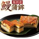 【送料無料】 うなぎ かまぼこ 柳川蒸し 1本150g 鰻 蒲焼き お取り寄せ 練り物 九州
