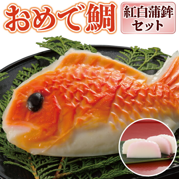 【送料無料】 おめで鯛セット おめで鯛(大) 紅白蒲鉾各1本かまぼこ 紅白蒲鉾 鯛