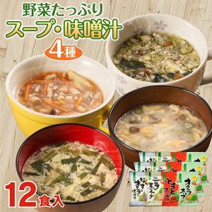【送料無料】 JA柳川 おいしい野菜たっぷりスープ・味噌汁 12個セット ニラ玉 なすとオクラ とまと おくら スープ 味噌汁 フリーズドライ 簡単 朝食 昼食 夜食 ランチ 弁当 簡単 手軽 ヘルシ