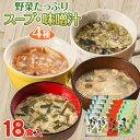 【送料無料】 JA柳川 おいしい野菜たっぷりスープ・味噌汁 18個セット ニラ玉 なすと...