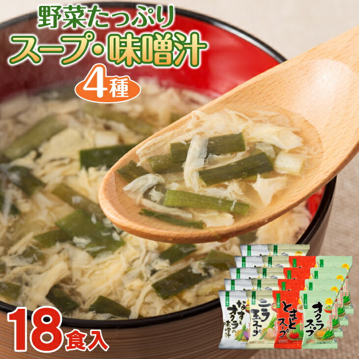 【送料無料】 JA柳川 おいしい野菜たっぷりスープ・味噌汁 18個セット ニラ玉スープ なすとオクラの味噌汁 とまとスープ オクラスープ