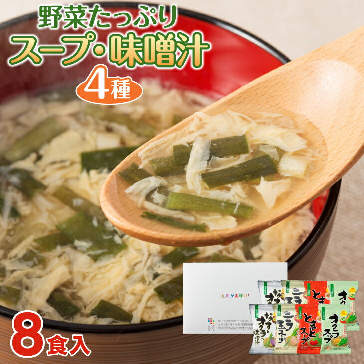 【送料無料】JA柳川 おいしい野菜たっぷりスープ・味噌汁 お試し8個セット 1000円ポッキリ ニラ玉スープ なすとオクラの味噌汁 とまとスープ オクラスープ