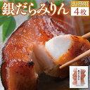 【送料無料】銀鱈みりんお得用 4枚 銀ダラ みりん 銀鱈 みりん漬け 干し 切り身 新鮮 ホクホク ほくほく 日本酒 焼酎 …