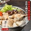【40代男性】故郷博多の味!水炊きセットを弟に差し入れしたい。