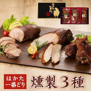 はかた一番どり 燻製セット 送料無料 産地直送 福岡 博多 地鶏 スモーク クリスマス パーティー お歳暮 ギフト 贈り物 贈答