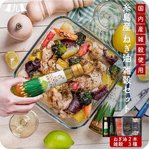 【送料込み】 糸島産ねぎ油&雑穀セット ネギ 葱 好き 健康 ギフト お歳暮 贈り物 贈答