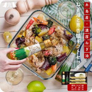 【送料込み】糸島ねぎ油と葱香麺ギフトセットC ファミリーサイズ ネギ 葱 好き 健康 ギフト お歳暮 贈り物 贈答