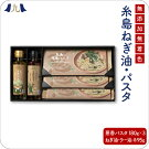 糸島ねぎ油・ねぎラー油と葱香パスタ詰め合わせセット