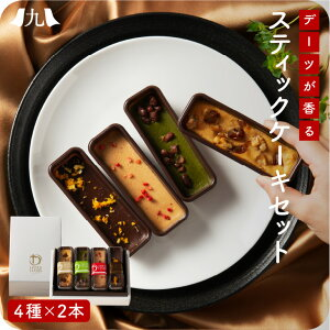 産地直送 【スティックケーキ 8本セット】九州 お取り寄せ スティックケーキ テリーヌ ギフト 冷凍 送料無料