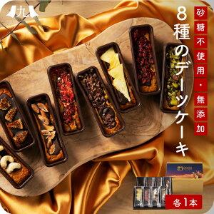 産地直送 【ビューティーデーツケーキ 8本セット】九州 お取り寄せ スティックケーキ 焼き菓子 ギフト 冷蔵 送料無料