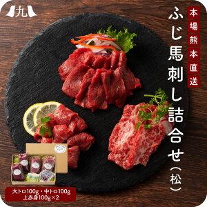 「ふじ 馬刺し 詰め合わせ (松)」 冷凍便 【送料無料】