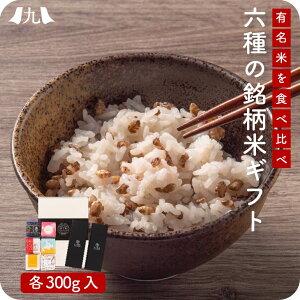 【送料無料】「お米の食べ比べセット 2合パック6種類」お米ギフト食べくらべ お米 ギフト 贈り物