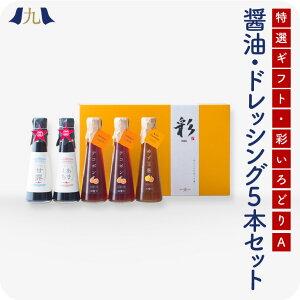 【送料無料】 ギフト限定ボトルフルセット「彩-A2」 九州醤油 ポン酢 ドレッシング ホシサン 九州 熊本 ギフト 贈り物 お歳暮 贈り物