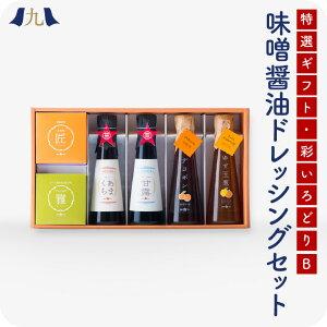 【送料無料】 お味噌・醤油・ポン酢・ドレッシングのセット「彩-B2」 ホシサン あごだし 九州 熊本 ギフト 贈り物 お歳暮 贈り物