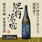 肥前浜宿純米吟醸無濾過原酒1,800ml