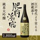 肥前浜宿純米大吟醸1,800ml