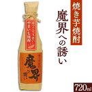 【送料無料】焼き芋焼酎「魔界への誘い」720ml