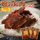 【送料無料】畑のお肉 1kg 3個セット 惣菜 佃煮 おかず おつまみ ご飯のお供 おにぎり...
