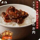 【送料無料】畑のお肉1kg3個セット