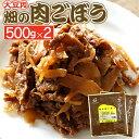 【送料無料】畑の肉ごぼう 500g 2個セット 惣菜 佃煮 おかず おつまみ ご飯のお供 お...