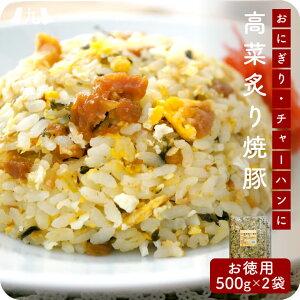 【送料無料】九州産高菜炙り焼豚 500g 2個セット 惣菜 おかず ご飯のお供 おにぎりの具 自宅用 粗品 ギフト 贈り物 贈答