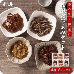 【送料無料】和風 惣菜 おつまみセット 惣菜 佃煮 おかず おつまみ ご飯のお供 おにぎりの具 自宅用 粗品