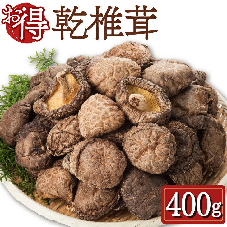 【送料無料】 国産 どんこ椎茸 400g 干ししいたけ 九州産
