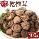【国産】九州産 どんこ 椎茸(干ししいたけ)400g 無農薬 原木栽培品【送料無料】