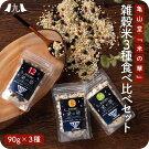 米の華−3種類食べ比べセット