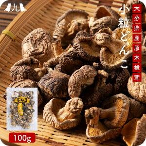 大分県産 原木 椎茸 小粒どんこ 100g  クリックポスト【送料無料】