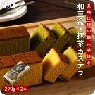 長崎カステラ2本セット(和三盆カステラ2本または和三盆・抹茶カステラ各1本より選択)