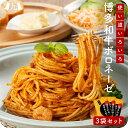 【送料無料】博多和牛 ボロネーゼ 120g×3袋 1000円ポッキリ 博多 和牛 ミート パスタ スパゲティ ドリア パン 濃い …